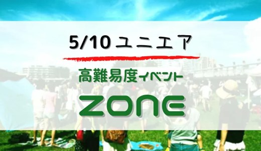 【ユニエア】5/10より高難易度イベント「ZONE」開催!