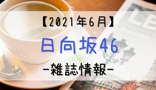 【2021年6月】日向坂46関連の雑誌情報