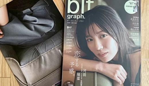 【レビュー】「blt graph. vol.67」の表紙&巻頭グラビアにちょっとオトナな河田陽菜登場!
