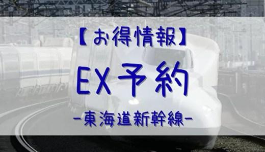 【今のうちに準備】年に1度でも新幹線を利用するなら「EX予約」は必須!