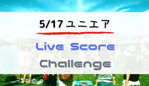 【ユニエア】限定SR登場!5/17よりイベント「Live Score Challenge 」開催