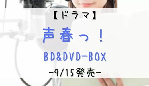 【ドラマ】「声春っ!」Blu-ray&DVD-BOXの発売が9/15に決定!内容やショップ特典について解説