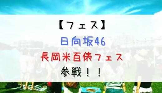 【フェス】日向坂46「長岡米百俵フェス」に参加することが決定!