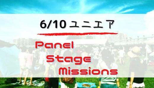 【ユニエア】6/10よりイベント「Panel Stage Missions」開催