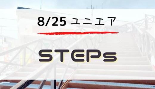【ユニエア】8/25より定期イベント「STEPs」開催!主な報酬はジェムやSTEPsバッジ