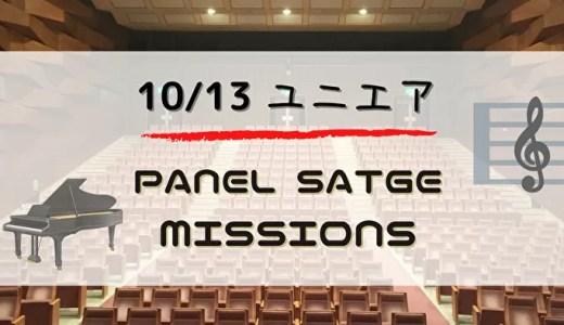 【ユニエア2周年】ジェムや缶バッジ獲得のチャンス!10/13よりイベント「Panel Stage Missions」開催