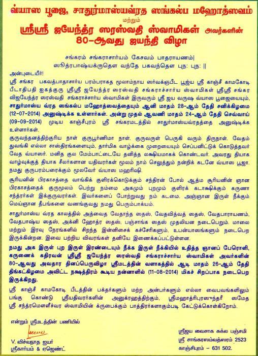 80th Jayanthi invitation