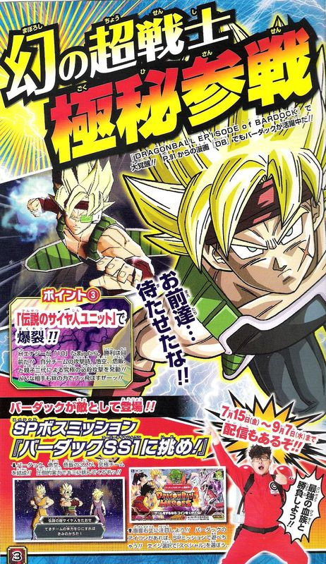 kami_sama_explorer_episode_of_bardock_vol02_03