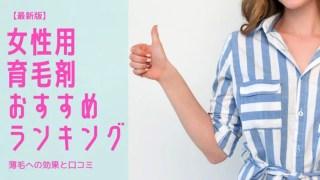 【最新版】女性用育毛剤のおすすめランキング|薄毛への効果と口コミ