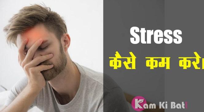 Stress Management in Hindi – इसे पढने के बाद आप कभी तनाव में नहीं रहेगे
