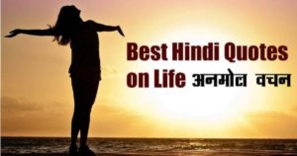 Best Hindi Quotes on Life