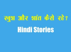 Stories Hindi – खुश और शांत कैसे रहे ?
