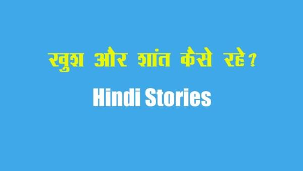 Stories Hindi