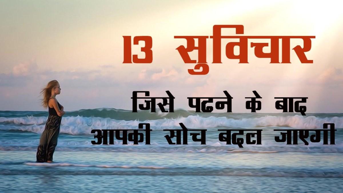 Best 13 Hindi Suvichar for life - अच्छी जिन्दगी जीने के लिए सुविचार