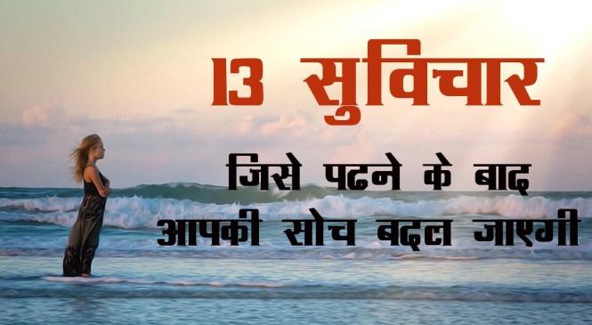 Best 13 Hindi Suvichar for life – अच्छी जिन्दगी जीने के लिए सुविचार