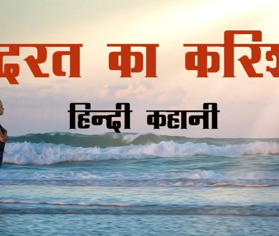 कुदरत का करिश्मा – Hindi Motivational Stories