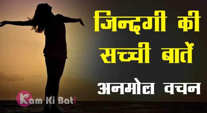 Best Anmol Vachan Set 1 – अनमोल वचन जो आपकी जिन्दगी बदल दे