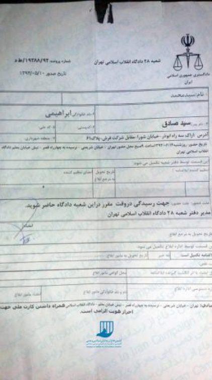Seyed-Mohammad-Ebrahimi2-kampain.info