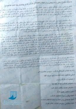بیانیه مشترک هفت نهاد کارگری در ایران درخصوص در گذشت شاهرخ زمانی_kampain.info