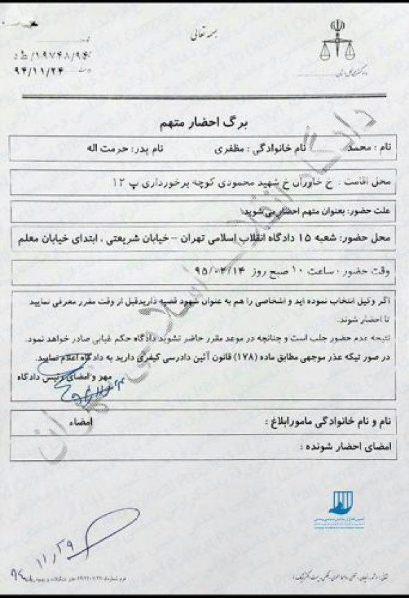 Mohamad-Mozafari.sanad-kampain.info