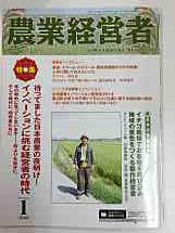 農業経営者/カンドーファーム株式会社 代表取締役 田尻一輝