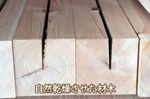 自然乾燥させた材木