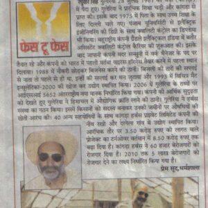DAINAK BHASAKAR_26_8 Chandigarh