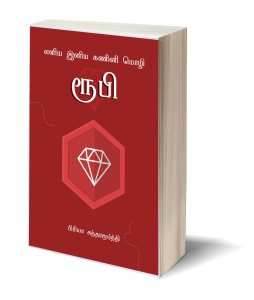 learn-ruby-in-tamil-3d-cover