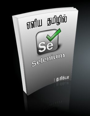 selenium-cover-3d
