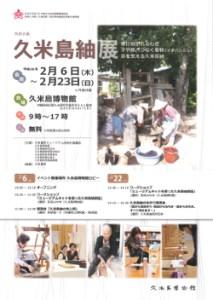 久米島紬展