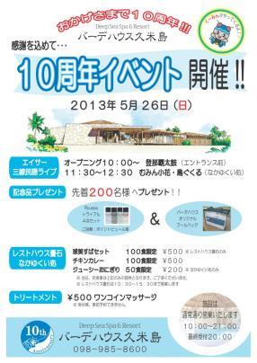 バーデ 10周年イベント