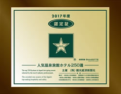2016年度「星」認定記念盾