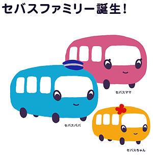 バスの3人家族「セバスファミリー」