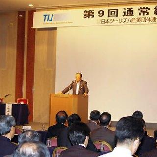 任期満了に伴う役員改選で舩山会長を再任したTIJ総会