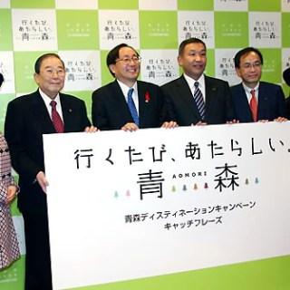 ロゴを発表する三村青森県知事(左から2人目)と県観光連盟、JR東日本の関係者