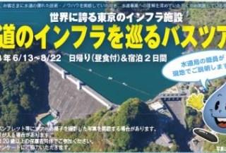 京王観光、東京都水道局と「水道のインフラを巡るバスツアー」を共同 ...
