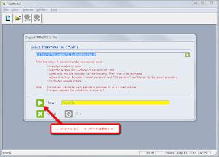 緑色の矢印アイコンをクリックしてインポートを開始する