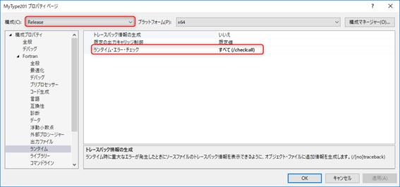 Release、Fortran、ランタイム