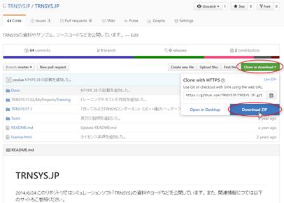 「Download ZIP」で一括でダウンロード