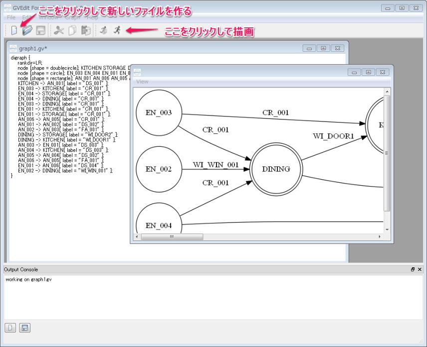 GraphVizでダイアグラムを表示