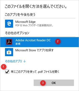 Adobe Acrobat Reader DCを選択する