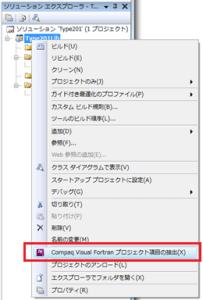 「COMPAQ Visual Fortran プロジェクト項目の抽出」を選択