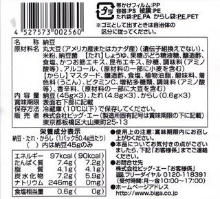 big-a kotsubunattou_003