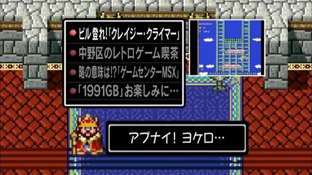 game center cx 191_001
