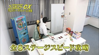 game center cx 191_075