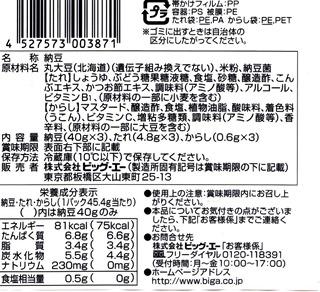hokkaidonattou 009
