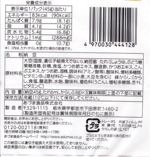 kokusankotsubunattou-003