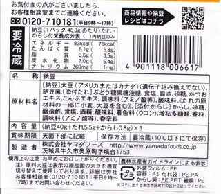 nattoku-003