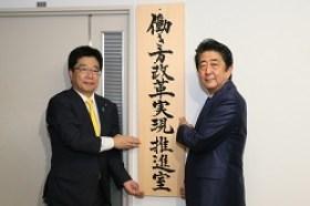 http://www.kantei.go.jp/jp/headline/ichiokusoukatsuyaku/hatarakikata.html