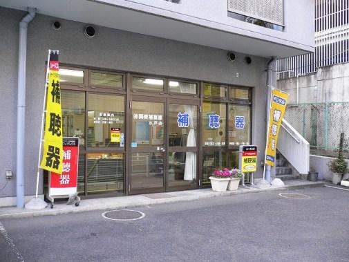 関東補聴器水戸店外観